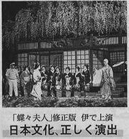 20110808nikkei_kiji_s